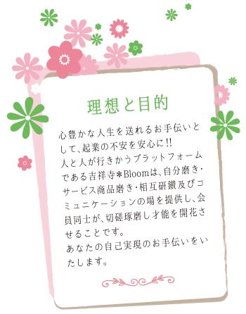 吉祥寺*Bloomの理想と目的
