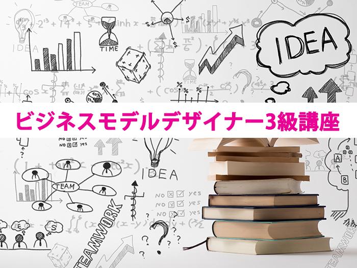 ビジネスモデルデザイナー3級講座