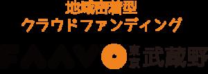 FAAVO東京武蔵野