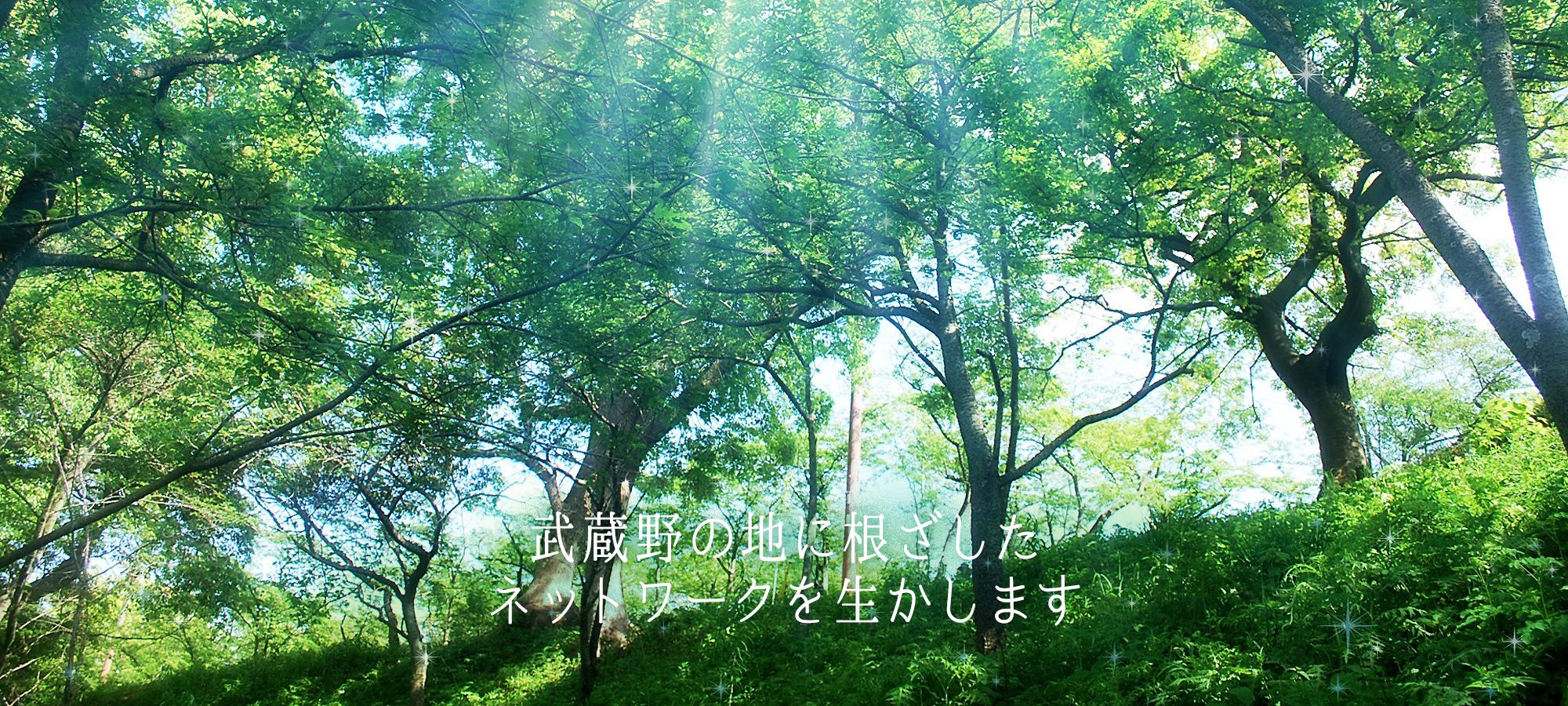 武蔵野の地に根ざしたネットワークを生かします!
