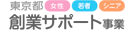 東京都創業サポート事業