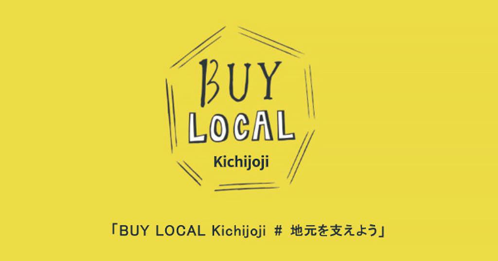 BUY LOCAL Kichijoji #地元を支えよう #吉祥寺
