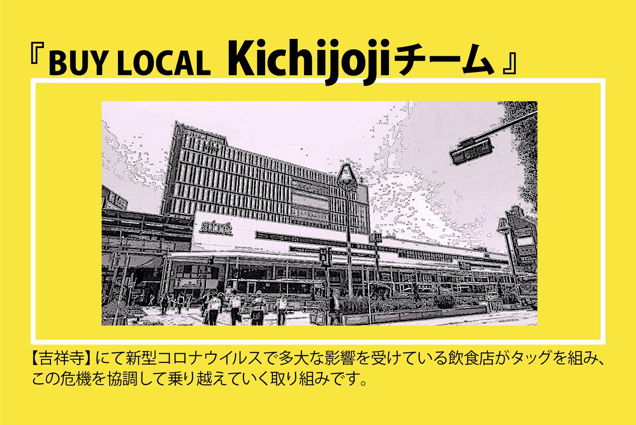 buylocal吉祥寺チーム