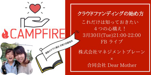 campfire_live