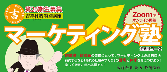 マーケティング塾26